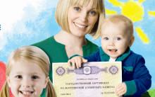 Как можно обналичить материнский капитал