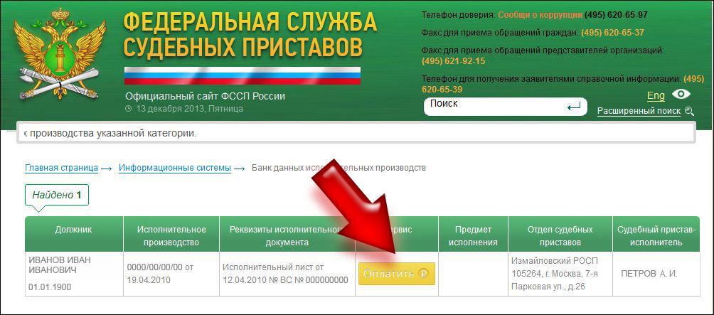 Долг по алиментам на сайте ФССП